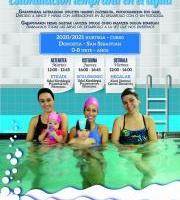 Estimulazio goiztiarra uretan /  Estimulación temprana en el agua